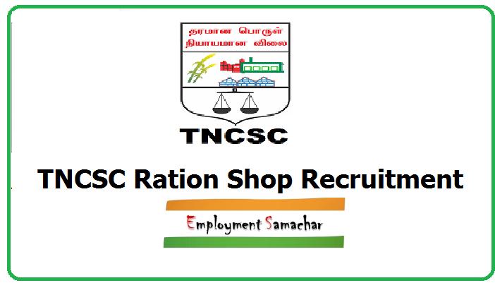 TNCSC Ration Shop Recruitment