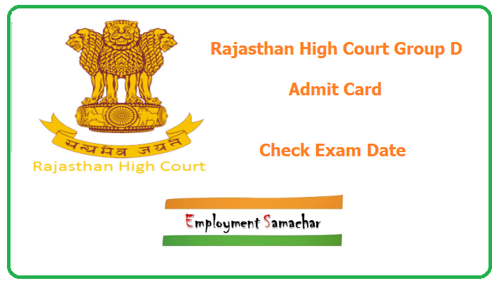 Rajasthan High Court Group D Admit Card
