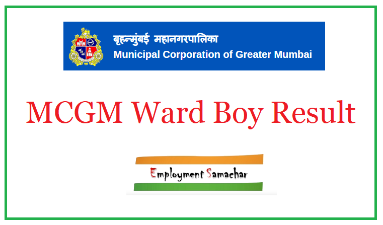 MCGM Ward Boy Result