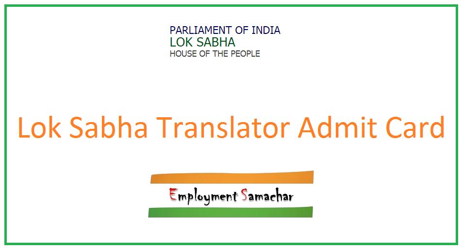 Lok Sabha Translator Admit Card