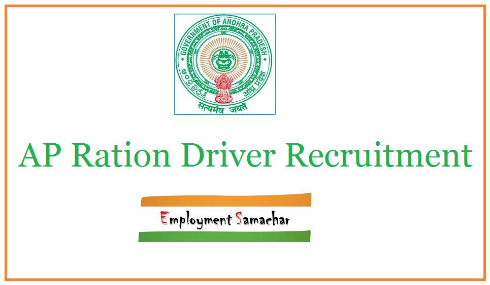 AP Ration Driver Recruitment
