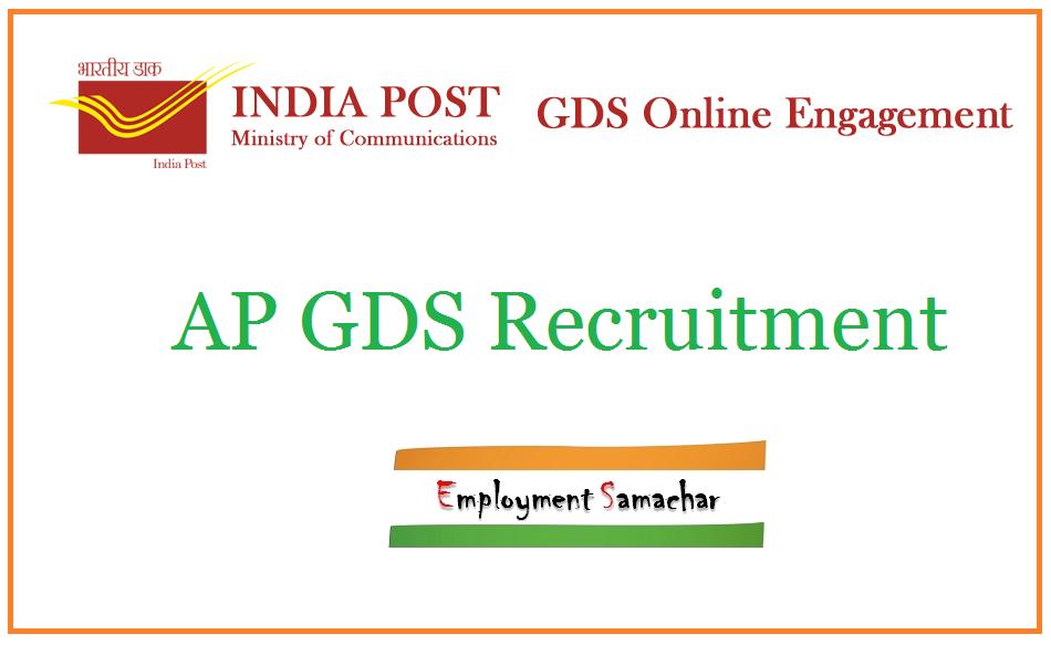 AP GDS Recruitment