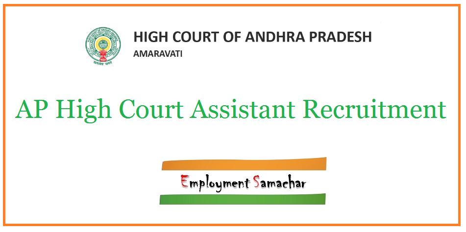 AP High Court Assistant Recruitment